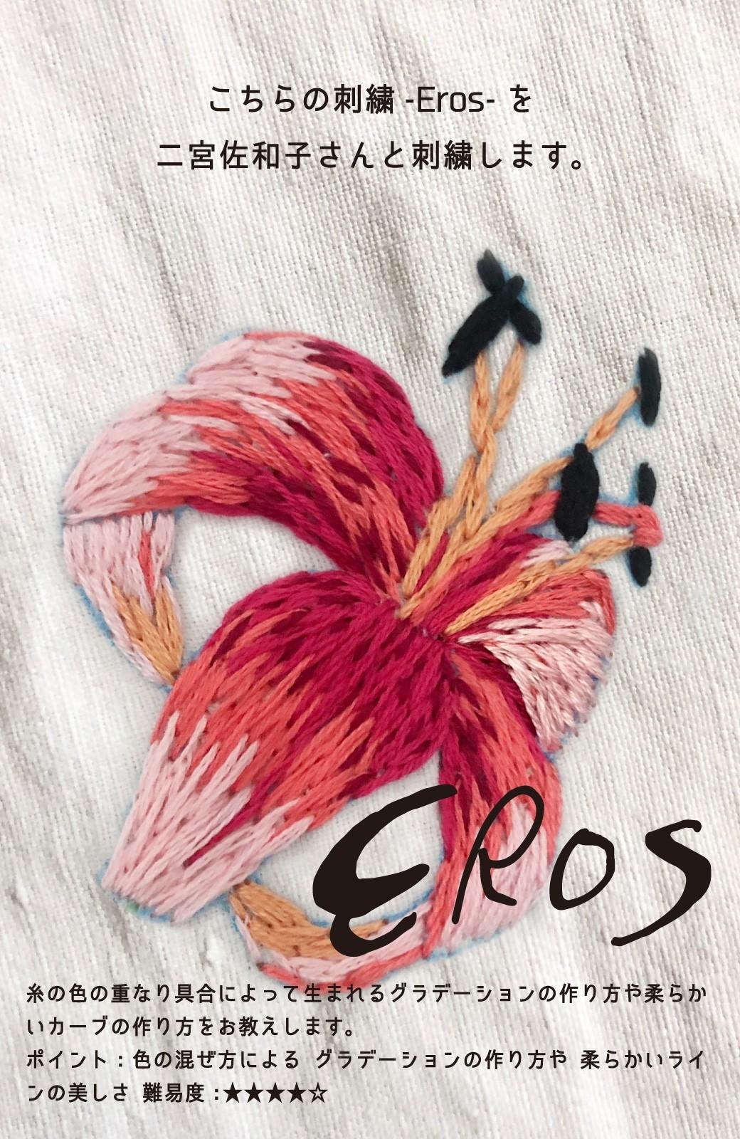 haco! haco! [haco! POST] 刺繍アーティスト二宮佐和子さんとみんなでワイワイ刺繍!zoom縫いワークショップ参加チケット 6/28・7/1開催<eros> <その他>の商品写真2