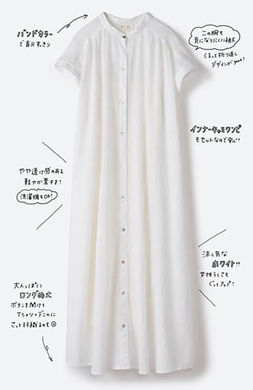 haco! バレずにとことん楽できる 羽織りとしても使える軽やかシャツワンピース <ホワイト>の商品写真