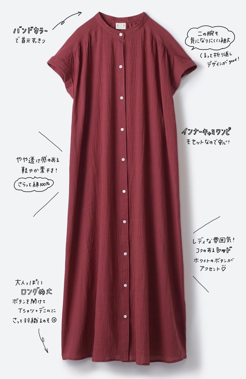 haco! バレずにとことん楽できる 羽織りとしても使える軽やかシャツワンピース <レッド>の商品写真2