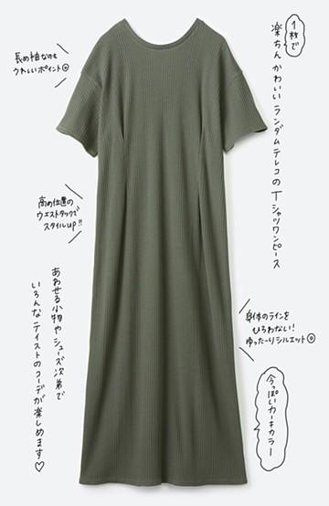 haco! パッと着るだけで楽ちんかわいいランダムテレコのTシャツワンピース <カーキ>の商品写真