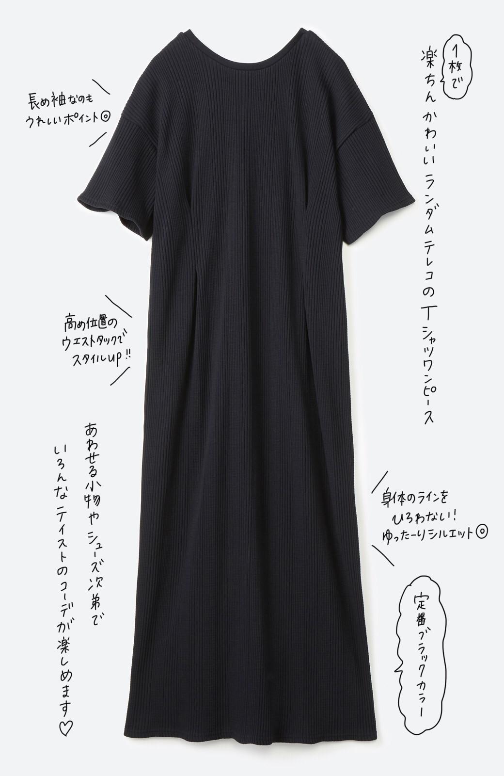 haco! パッと着るだけで楽ちんかわいいランダムテレコのTシャツワンピース <ブラック>の商品写真2