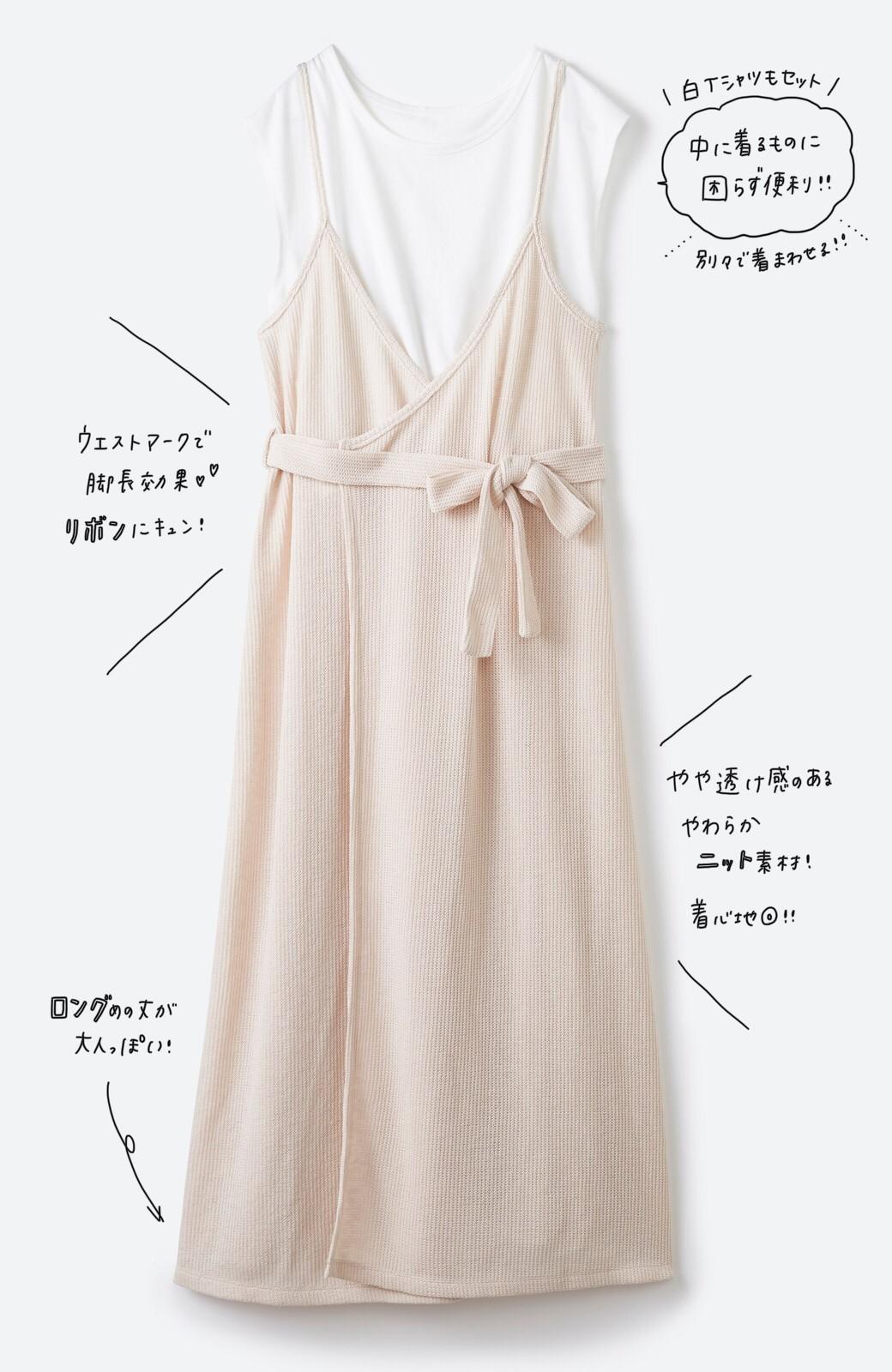 haco! 合わせて着るだけで今っぽかわいい シンプルTシャツ&カシュクールキャミワンピースセット <ライトベージュ>の商品写真2