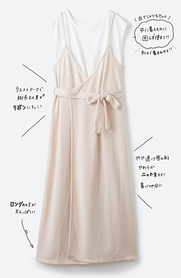 haco! 合わせて着るだけで今っぽかわいい シンプルTシャツ&カシュクールキャミワンピースセット <ライトベージュ>の商品写真