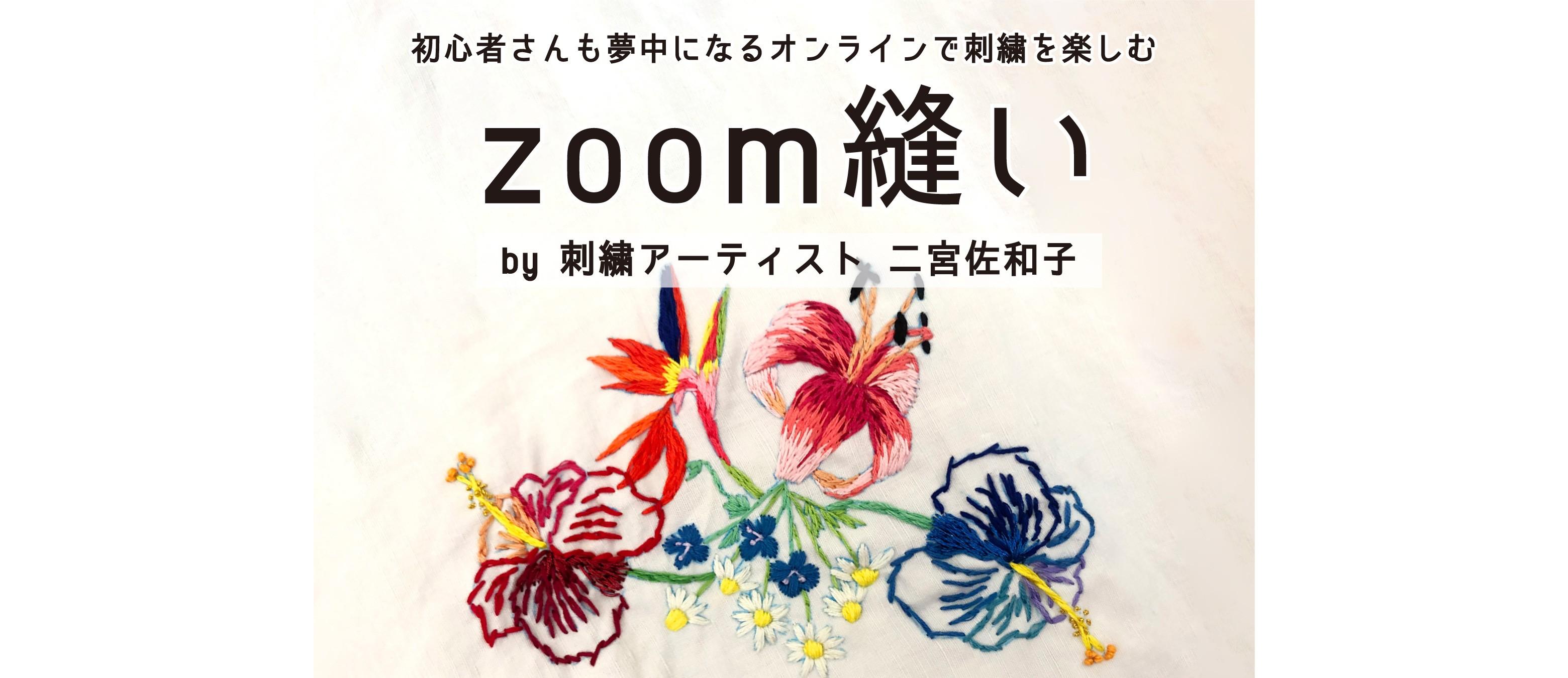 オンラインで刺繍を楽しむ\zoom縫い/ by 刺繍アーティスト二宮佐和子