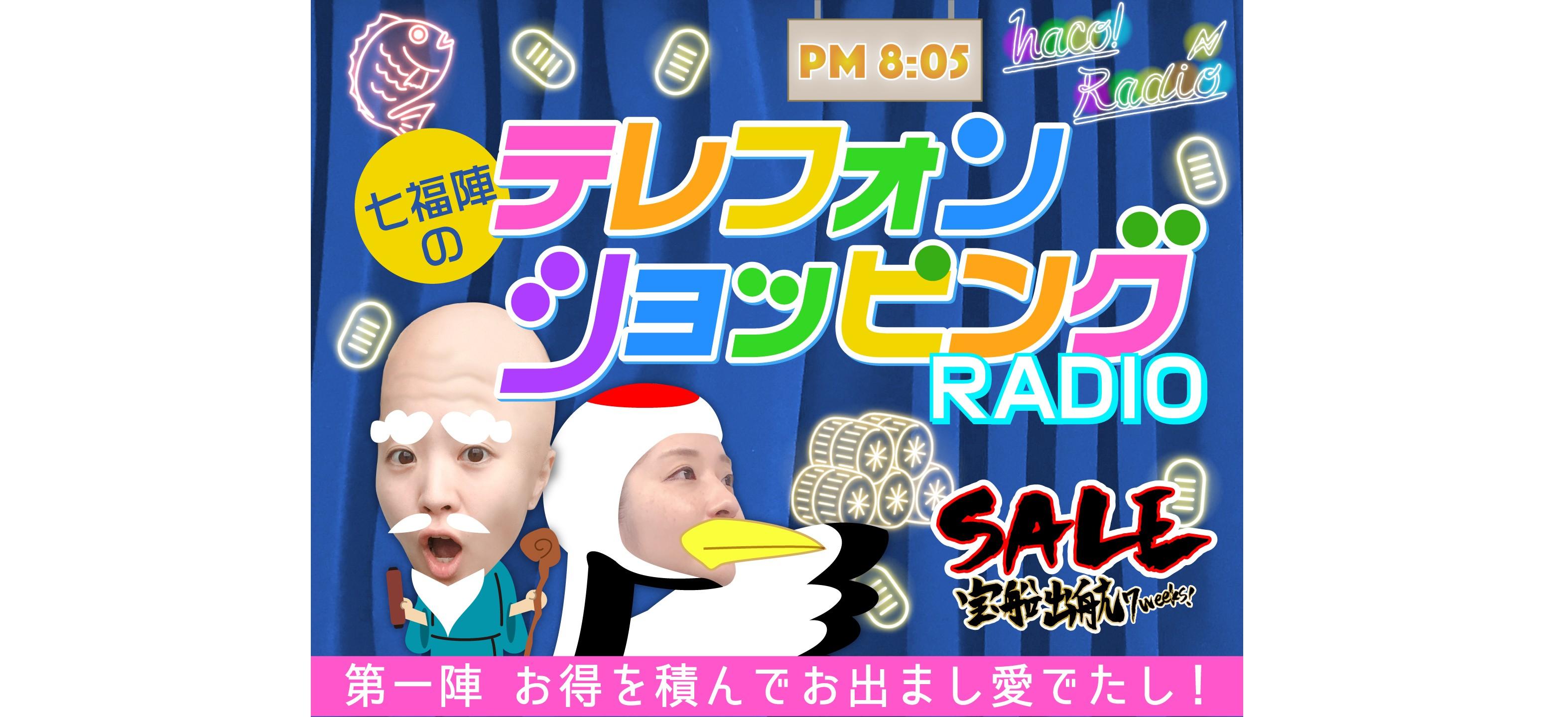 七福陣のテレフォンショッピング RADIO 1週目