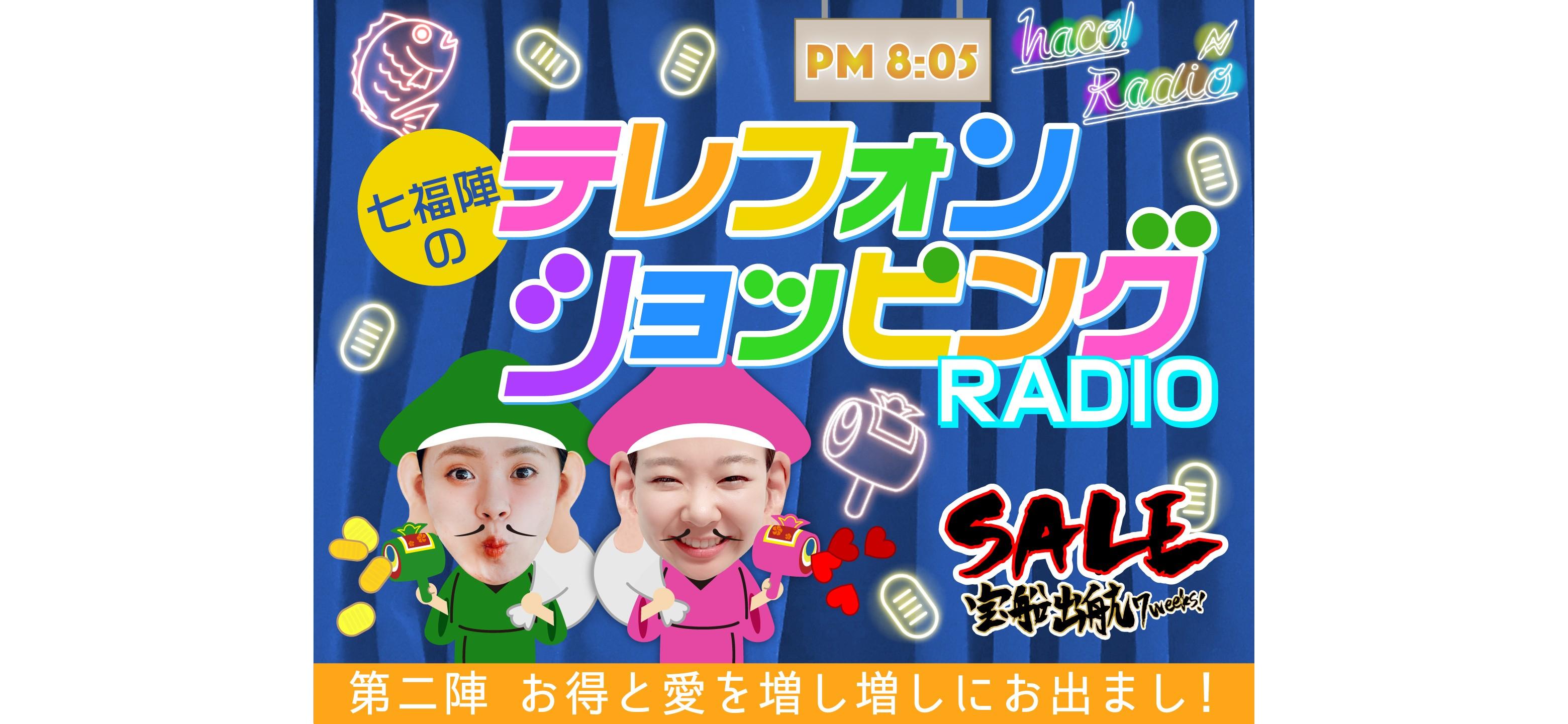 七福陣のテレフォンショッピング RADIO 2週目