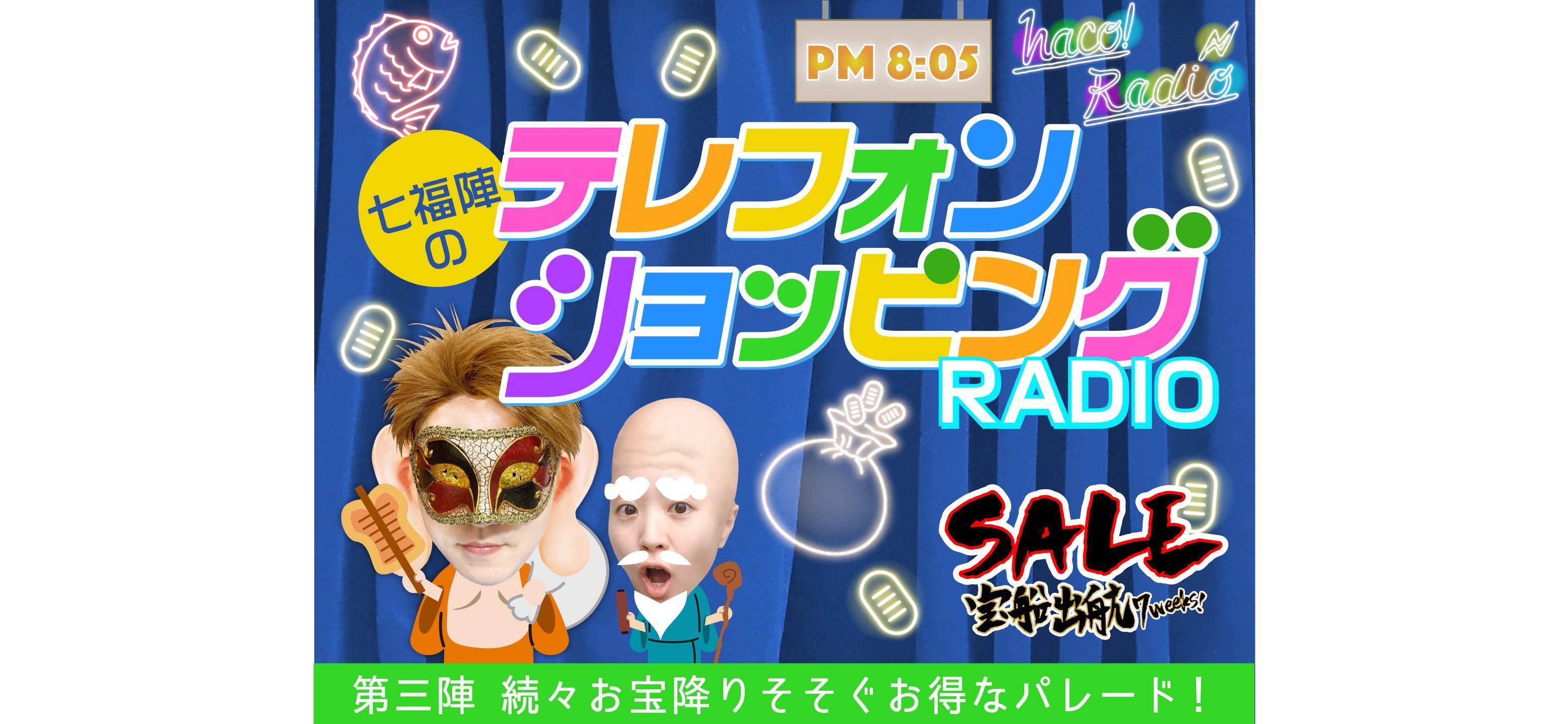 七福陣のテレフォンショッピング RADIO 3週目