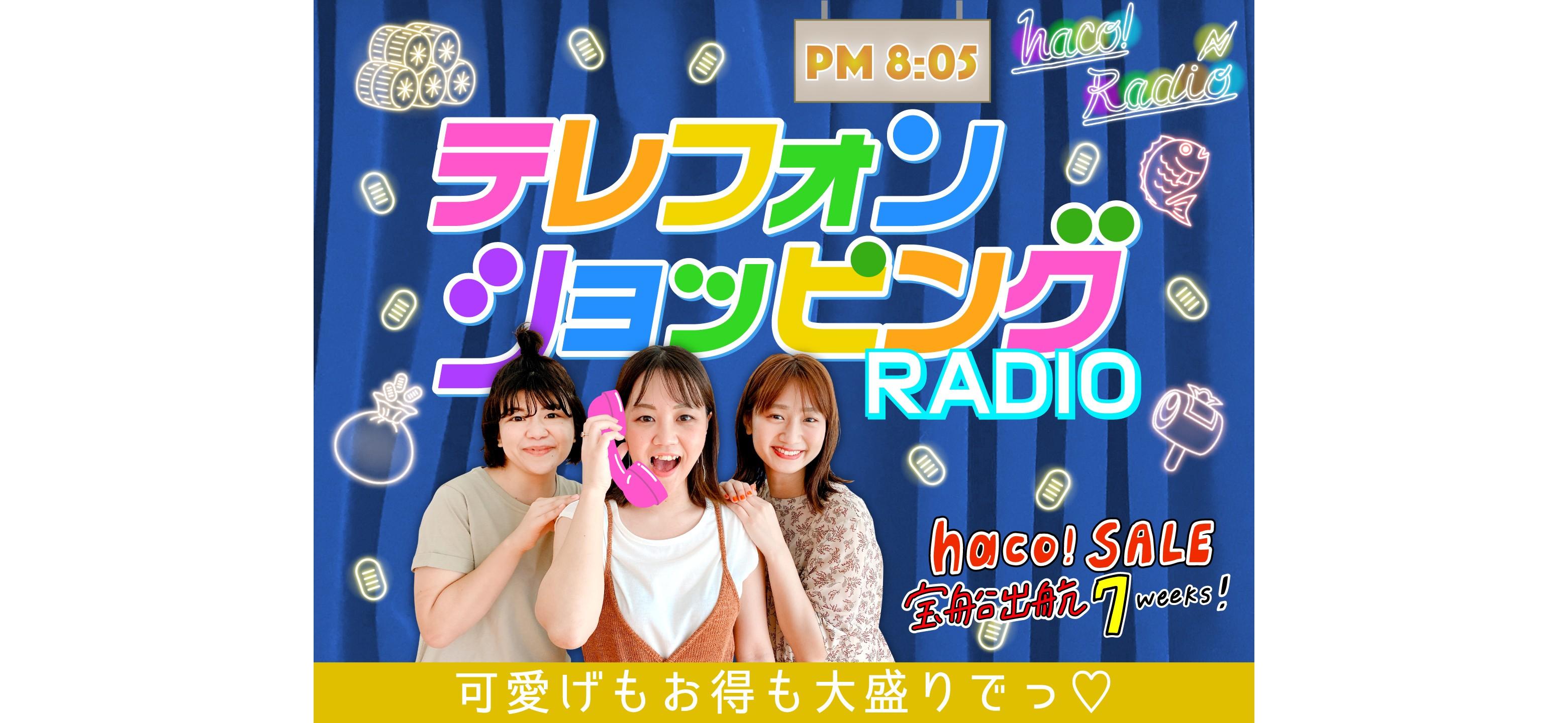 七福陣のテレフォンショッピング RADIO
