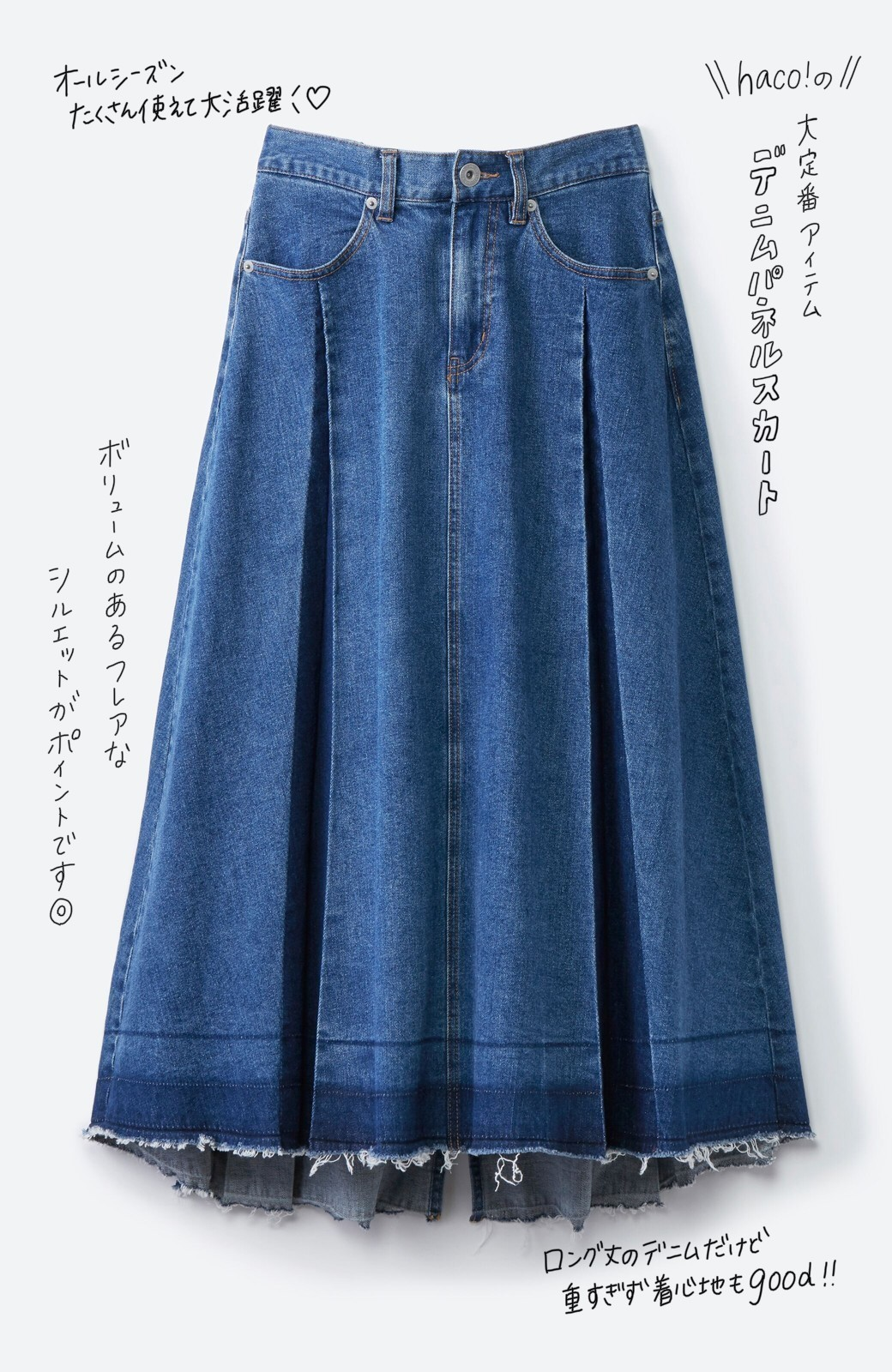 haco! 【再再再入荷!】デニムパネルプリーツスカート <ブルー>の商品写真2