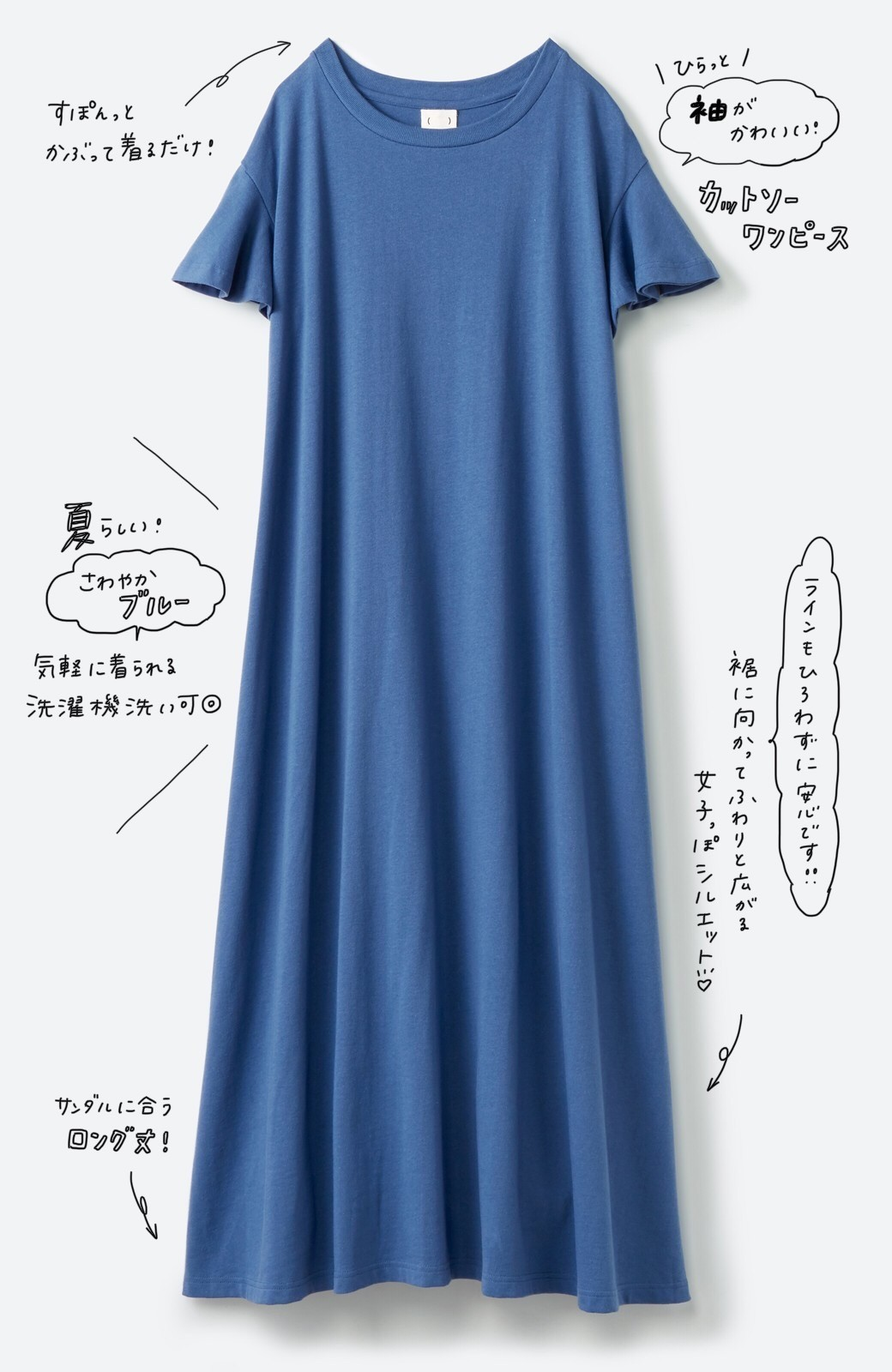 haco! 1枚で完璧シルエット!ひらりと揺れる袖がかわいい楽ちんカットソーワンピース <ブルー>の商品写真2
