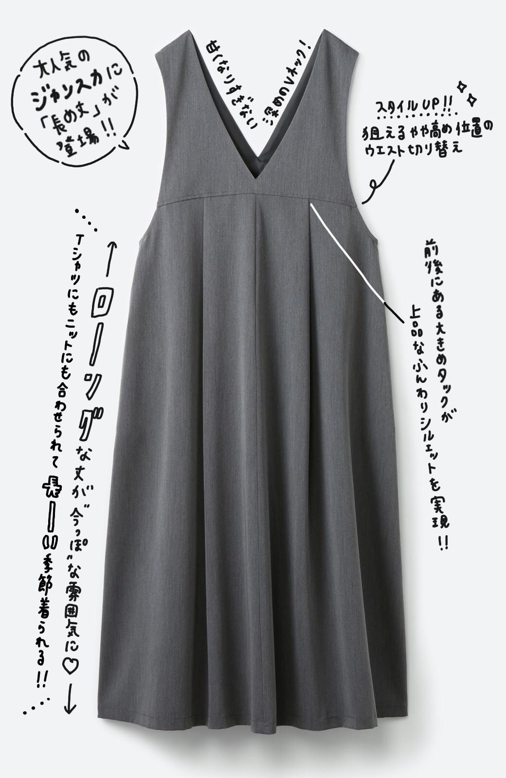 haco! 長め丈登場!Tシャツにもニットにもずーーーっと着られて便利なジャンパースカート <グレー>の商品写真2