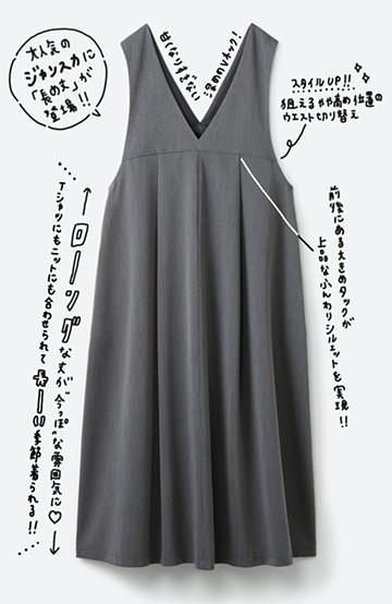 haco! 長め丈登場!Tシャツにもニットにもずーーーっと着られて便利なジャンパースカート <グレー>の商品写真