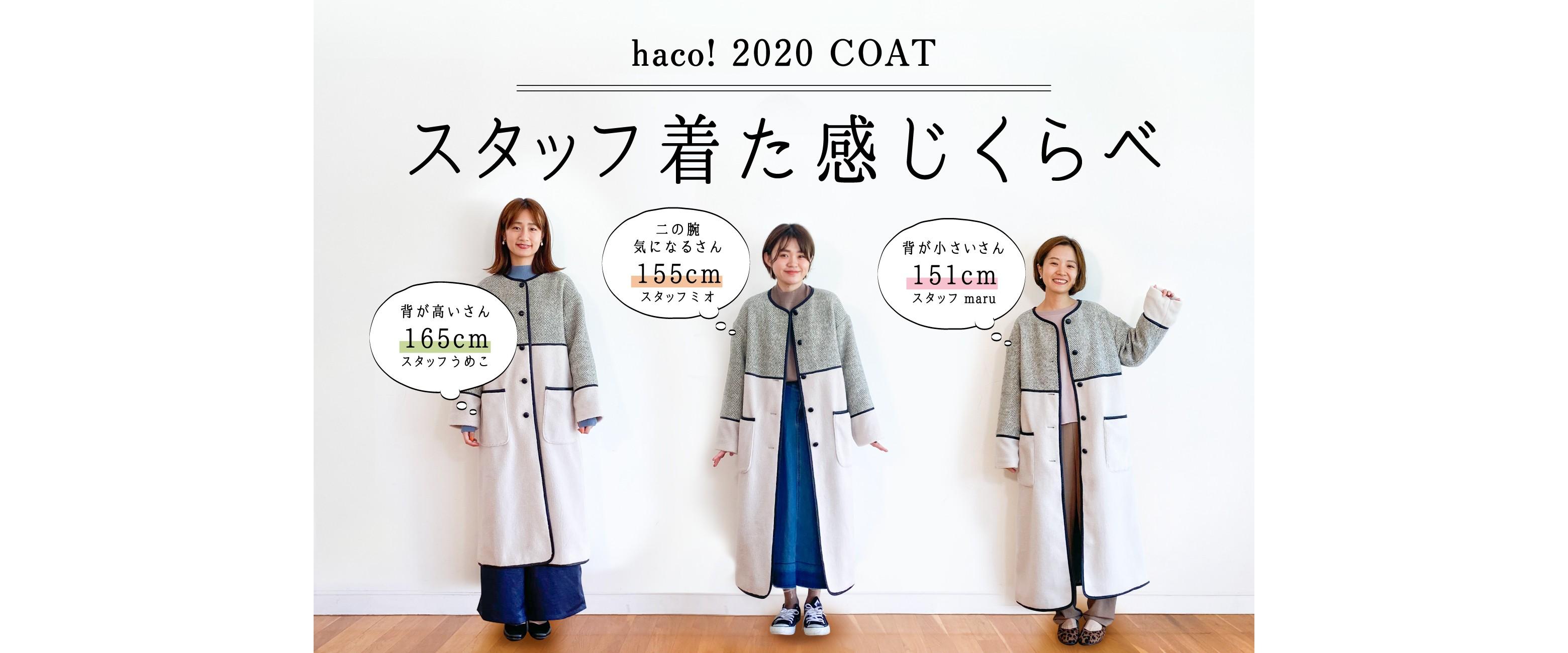 haco! 2020新作コートの着た感じくらべ