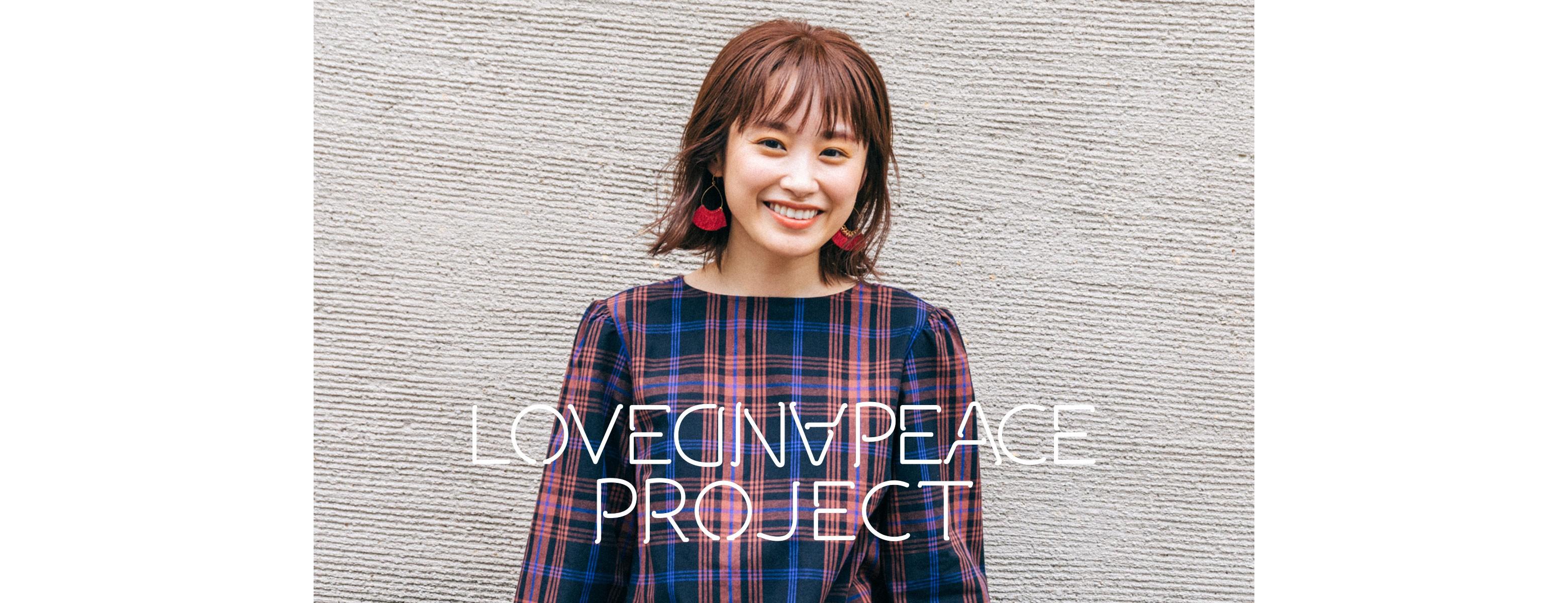 ラブ&ピースプロジェクト 高橋愛さんコラボアイテム