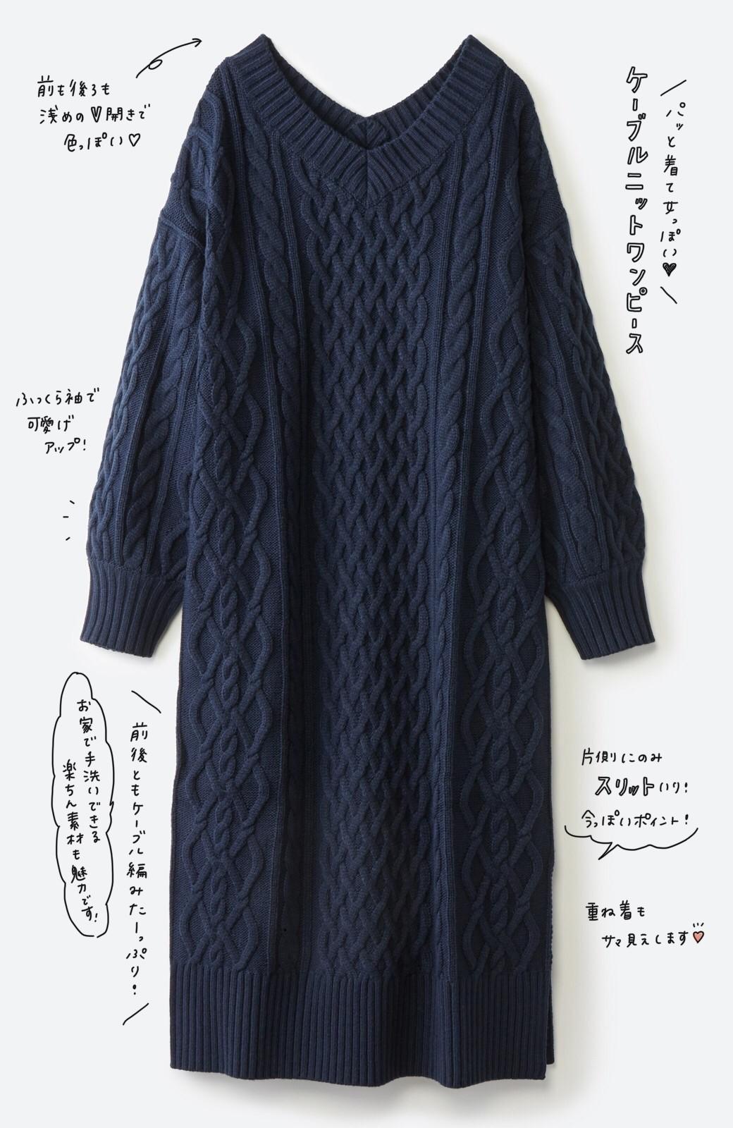 haco! パッと着て絶妙に女っぽい 重ね着にも便利なケーブルニットワンピース <ネイビー>の商品写真2
