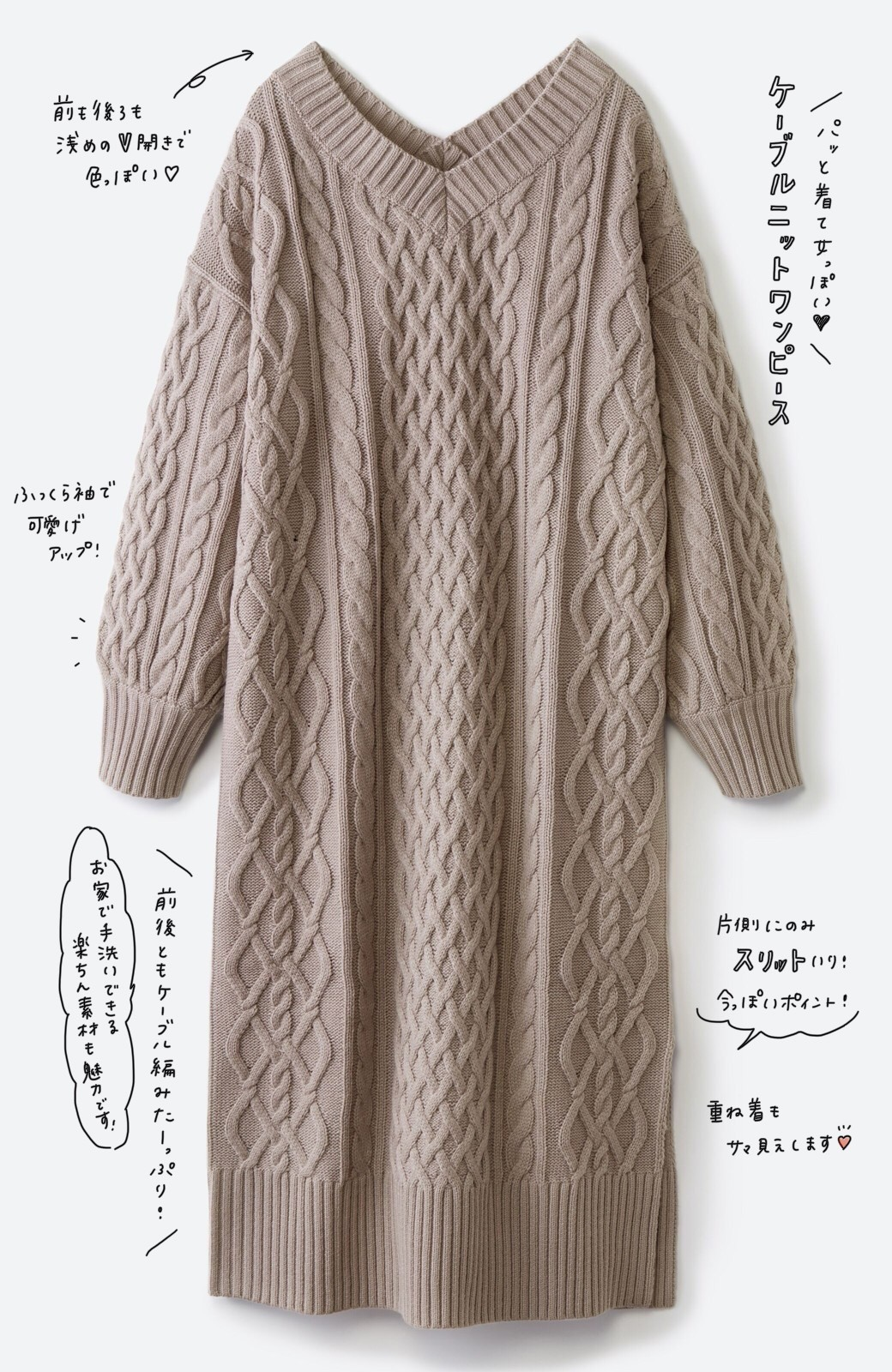 haco! パッと着て絶妙に女っぽい 重ね着にも便利なケーブルニットワンピース <グレイッシュベージュ>の商品写真2