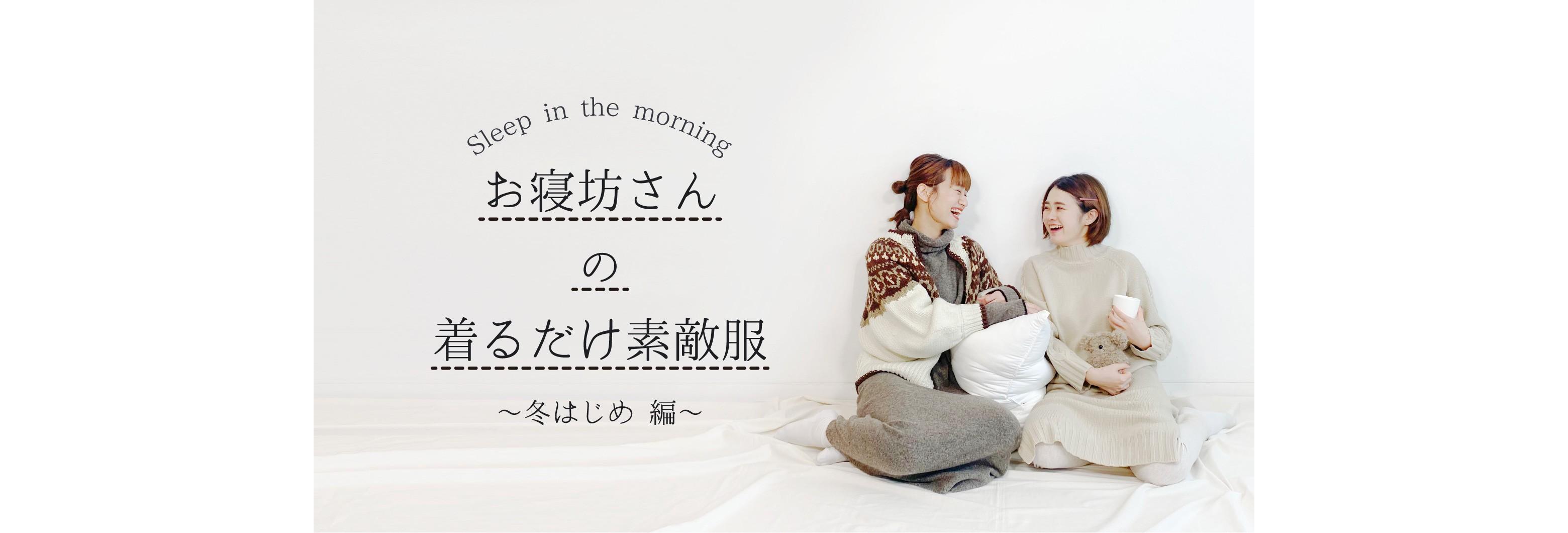お寝坊さんの着るだけ素敵服〜冬はじめ編〜