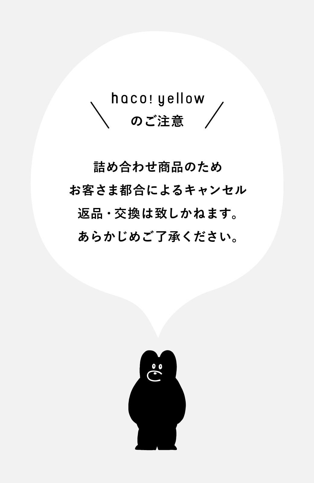 haco! haco!yellow 寒がりさんのための冬のコーディネートお助け服詰め合わせ <その他>の商品写真3