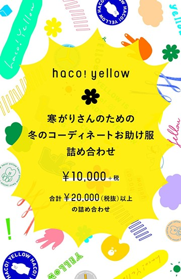 haco! yellow 寒がりさんのための冬のコーディネートお助け服詰め合わせ<その他>の商品写真