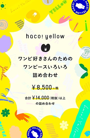 haco! yellow ワンピ好きさんのためのワンピースいろいろ詰め合わせ<その他>の商品写真