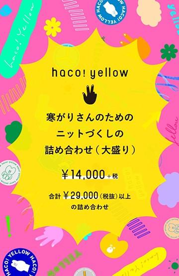haco! yellow 寒がりさんのためのニットづくしの詰め合わせ(大盛り)<その他>の商品写真