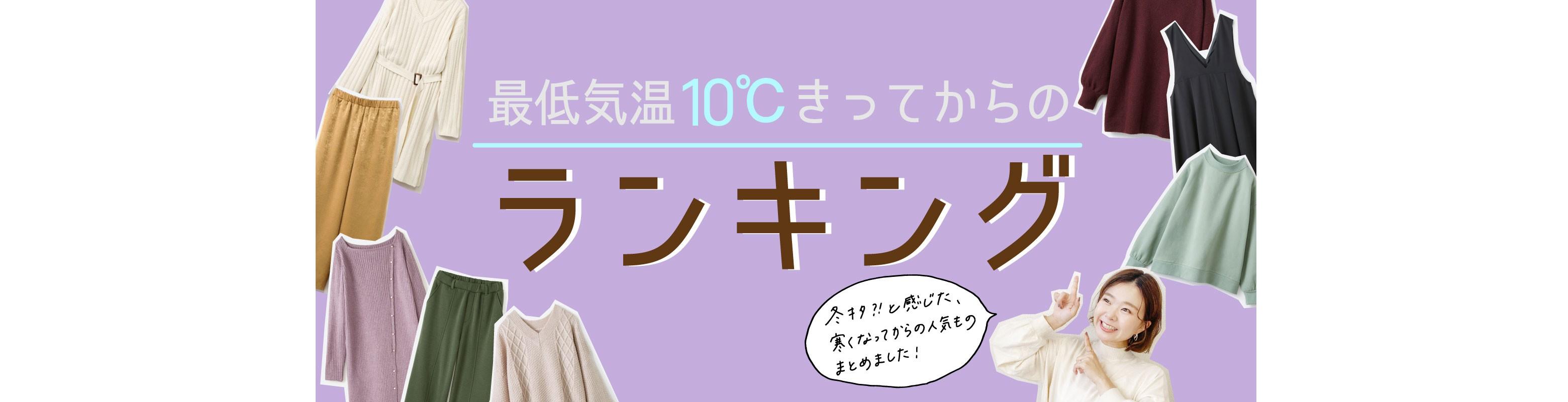 最低気温10℃きってからのRANKING