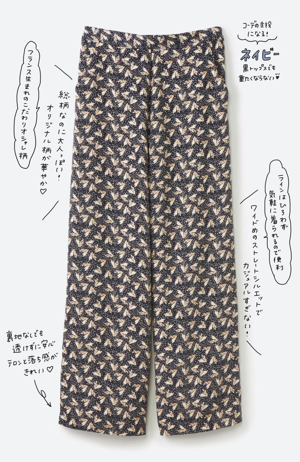 haco! 1枚でも重ね着でもパッと着映えする すっきりシルエットの大人の柄パンツ <ネイビー>の商品写真3