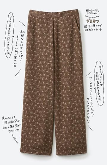 haco! 1枚でも重ね着でもパッと着映えする すっきりシルエットの大人の柄パンツ <ブラウン>の商品写真
