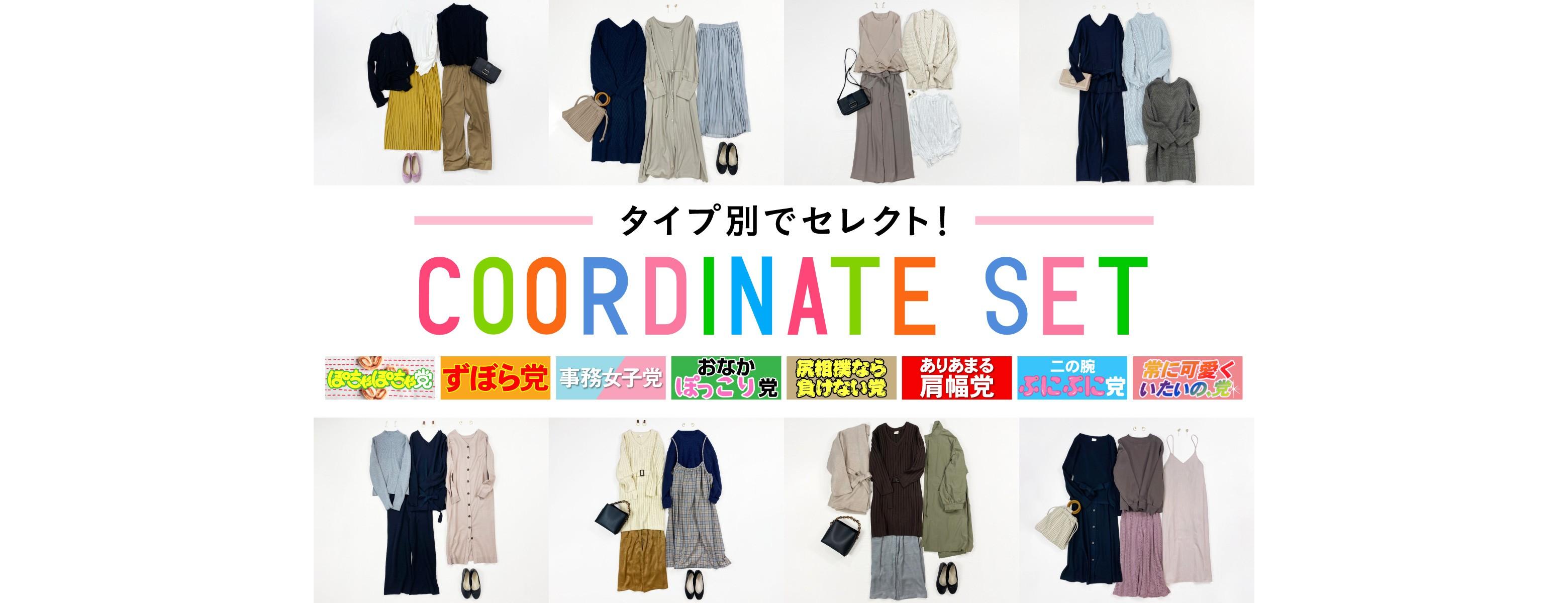 \タイプ別でセレクト/COORDINATE SET