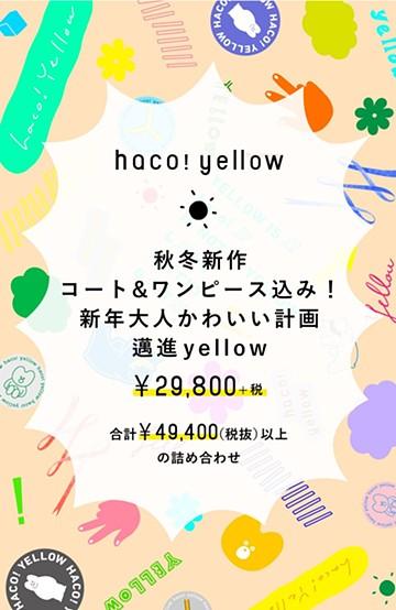haco! 秋冬新作コート&ワンピース込み!新年大人かわいい計画邁進yellow <その他>の商品写真