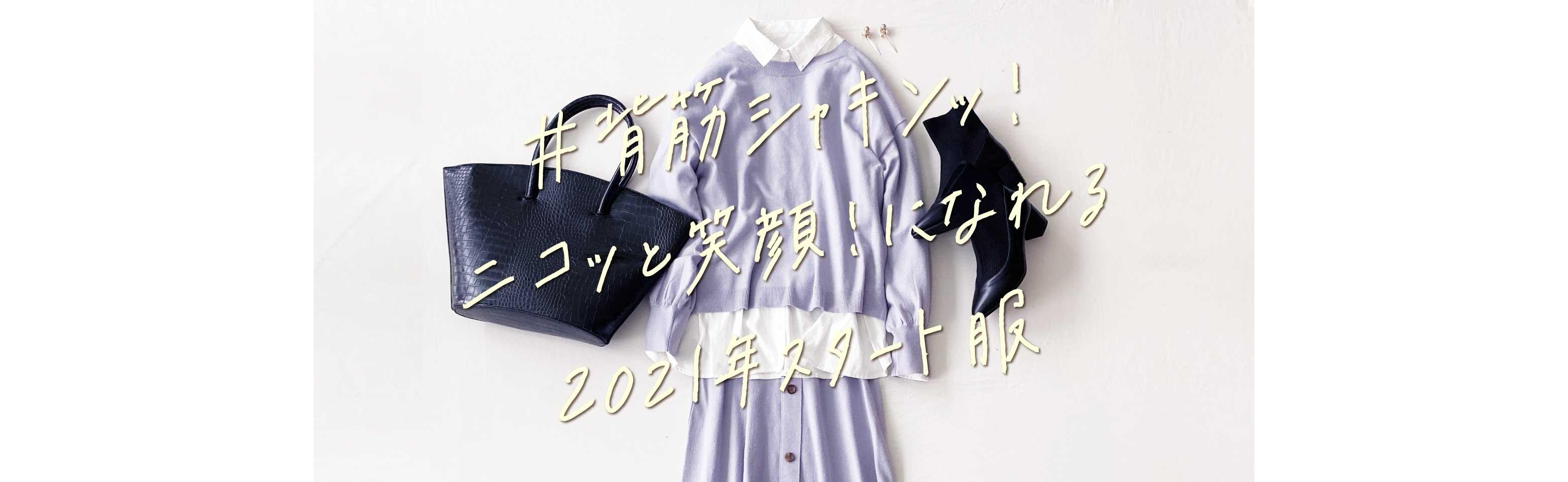 #背筋シャキンッ!ニコッと笑顔!になれる2021年スタート服