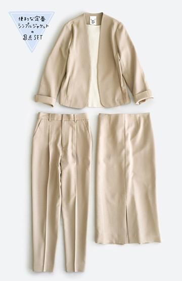 haco! 【シンプル】これさえあればきちんとシーンも怖くない!大人のシンプルジャケット・パンツ・スカート3点セット<ベージュ>の商品写真