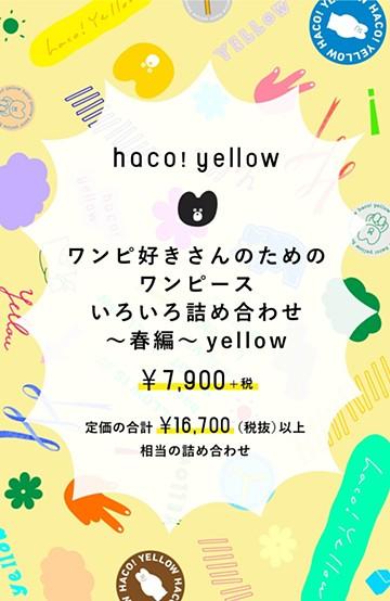haco! 【期間限定発売!】ワンピ好きさんのためのワンピースいろいろ詰め合わせ〜春編〜yellow<その他>の商品写真