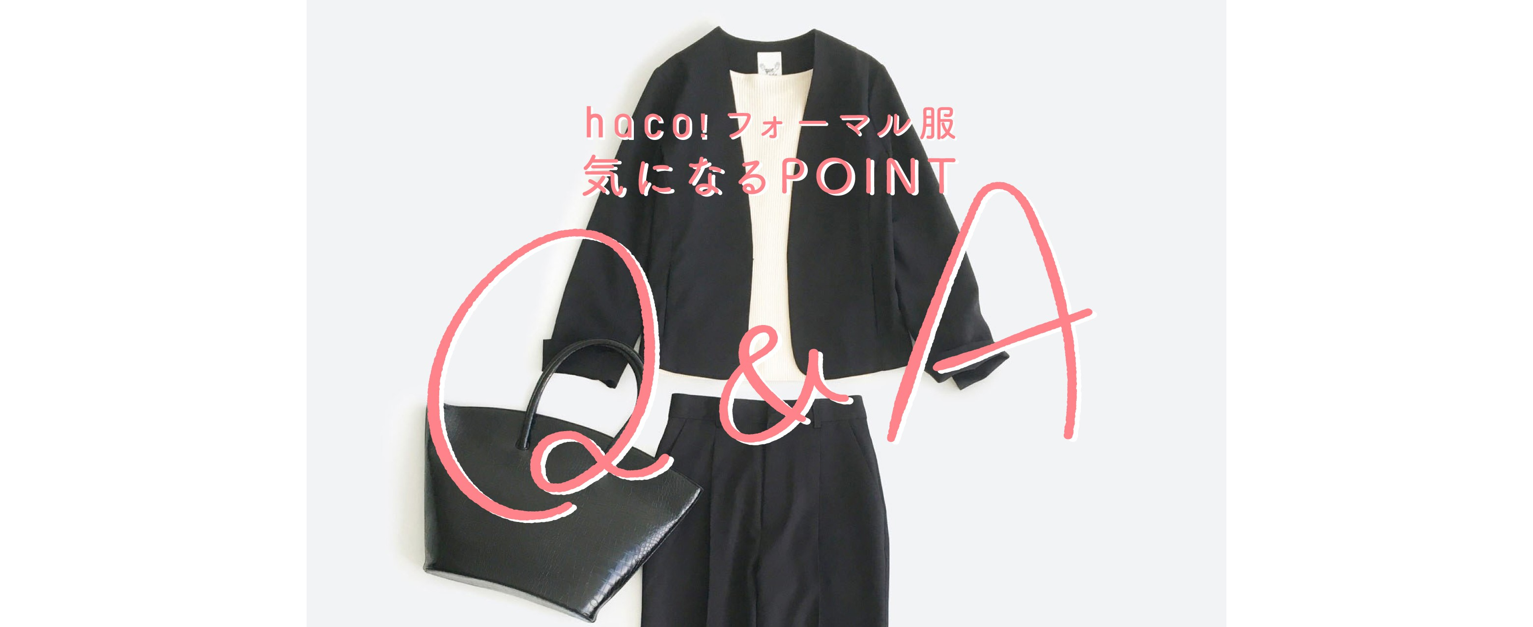 haco!フォーマル服 Q&A