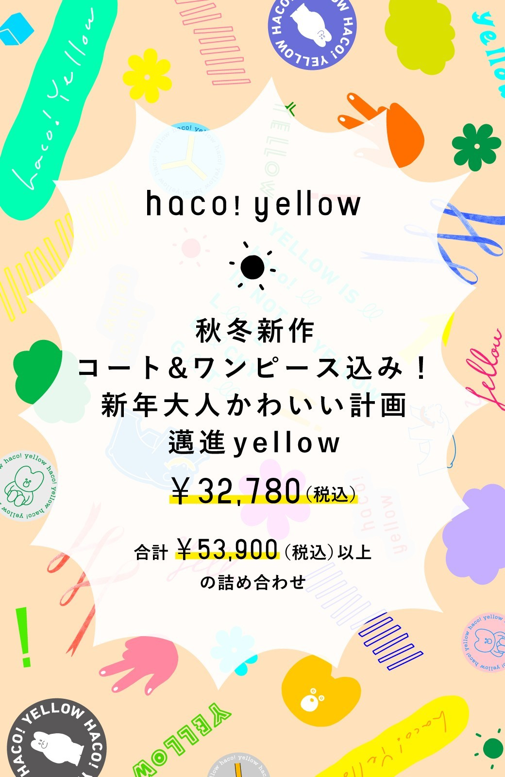 haco! 秋冬新作コート&ワンピース込み!新年大人かわいい計画邁進yellow <その他>の商品写真1