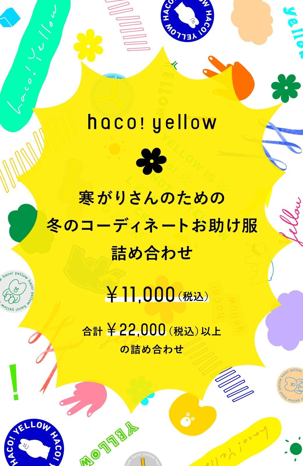 haco! yellow 寒がりさんのための冬のコーディネートお助け服詰め合わせ <その他>の商品写真1