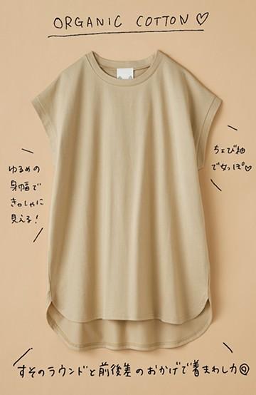 haco! 大人のTシャツこれならいける?!ちょい袖でかっこよく見せるTシャツ by que made me + PBP <ベージュ>の商品写真