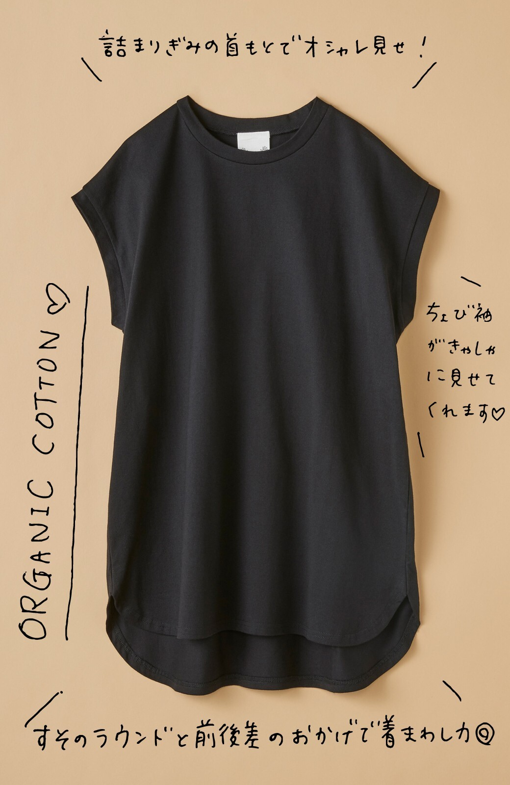 haco! 大人のTシャツこれならいける?!ちょい袖でかっこよく見せるTシャツ by que made me + PBP <ブラック>の商品写真2