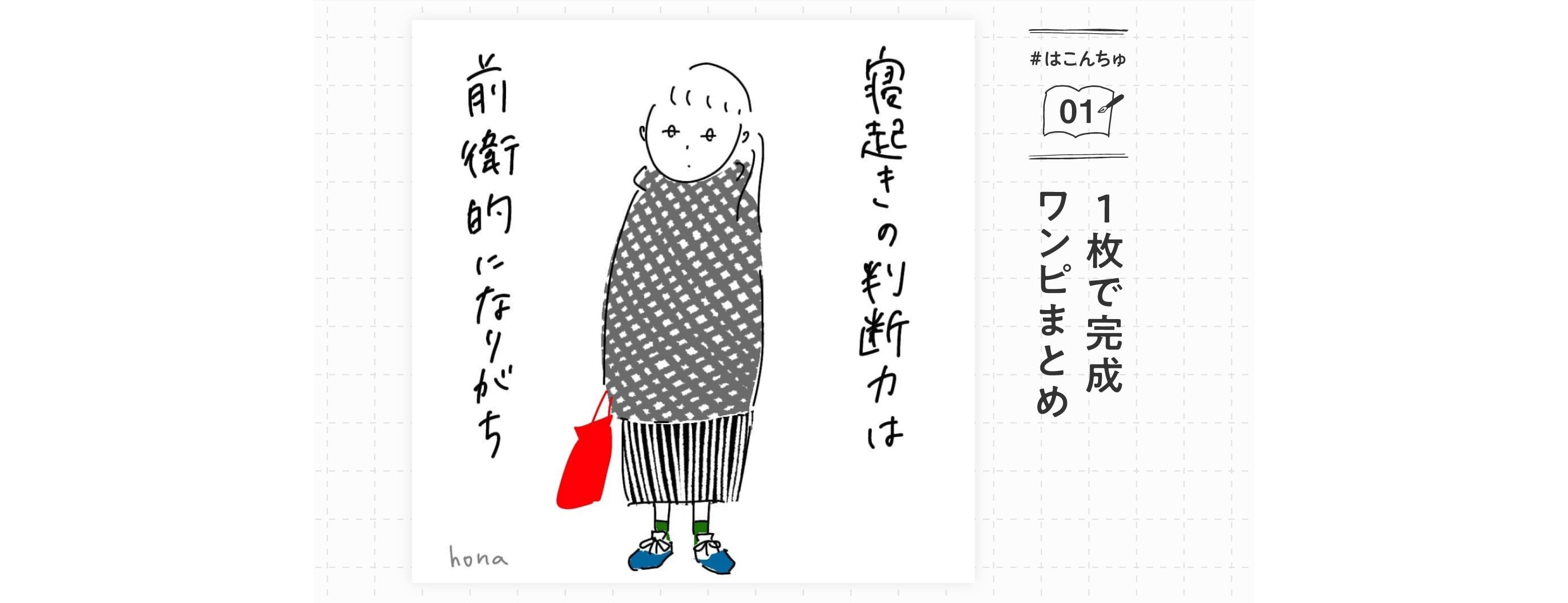#はこんちゅ漫画  01