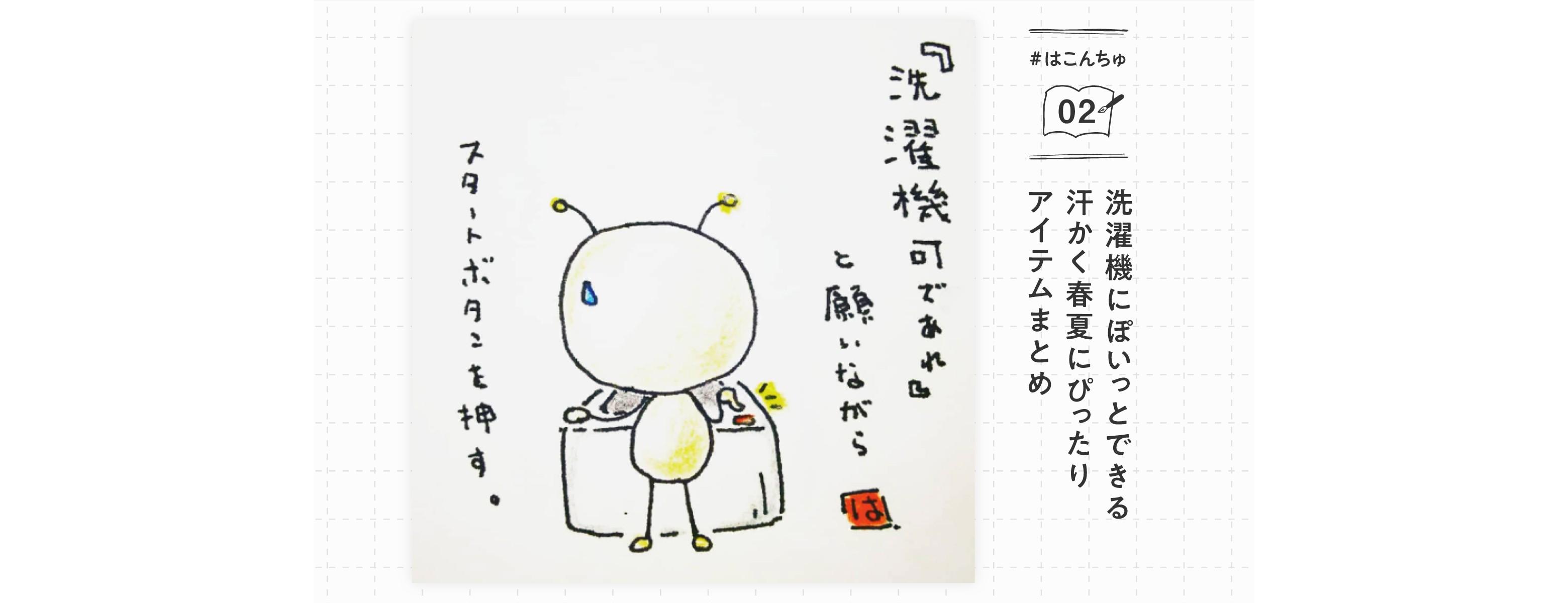 #はこんちゅ漫画 02