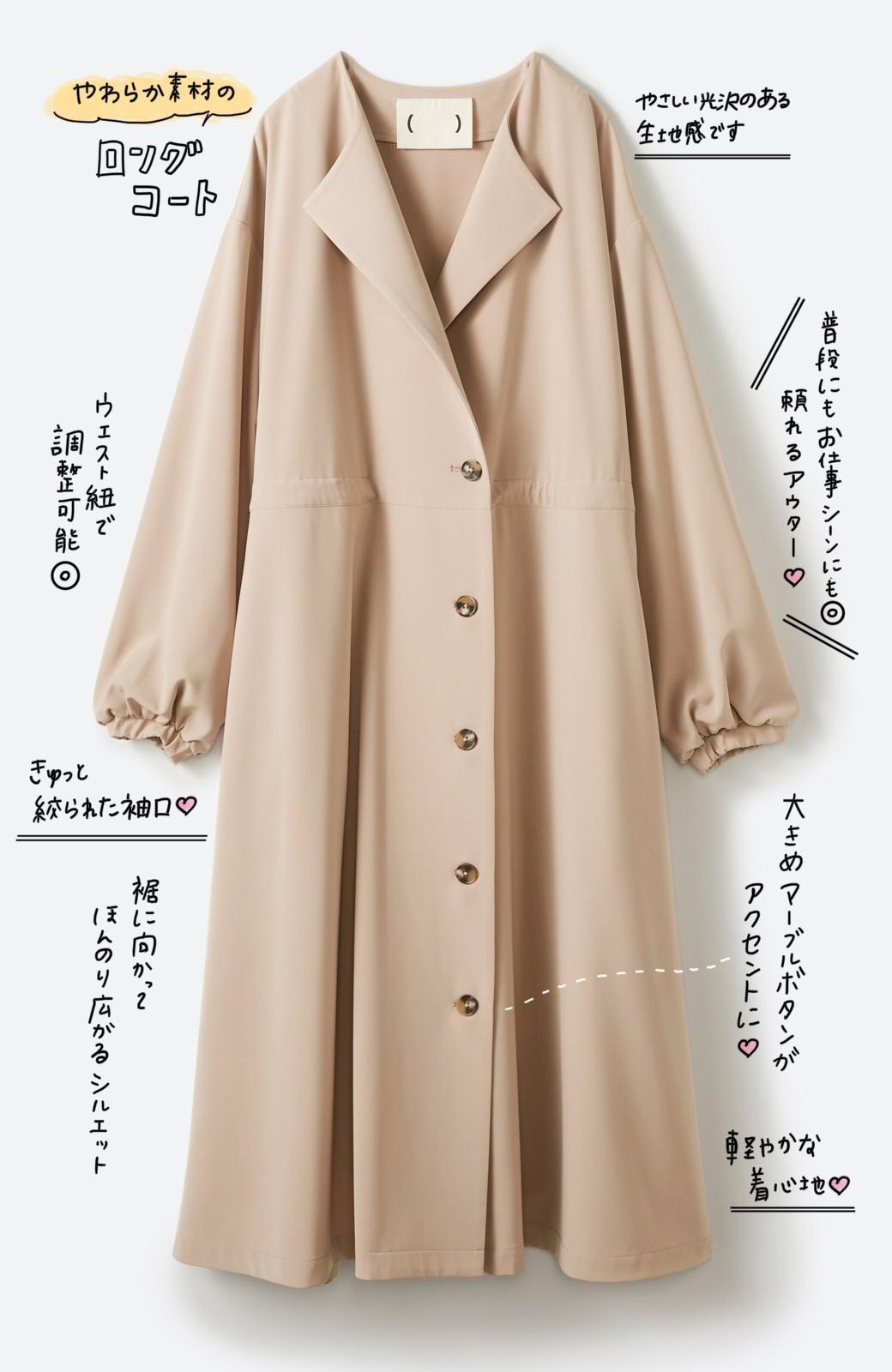 haco! さっと羽織って女っぽさプラス!気分もルンとするやわらか素材のロングコート <ベージュ>の商品写真3