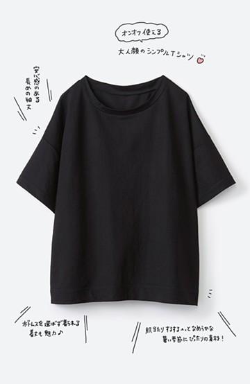 haco! カジュアル&きれいめバランスがちょうどいい!さらりと心地いい大人Tシャツ <ブラック>の商品写真