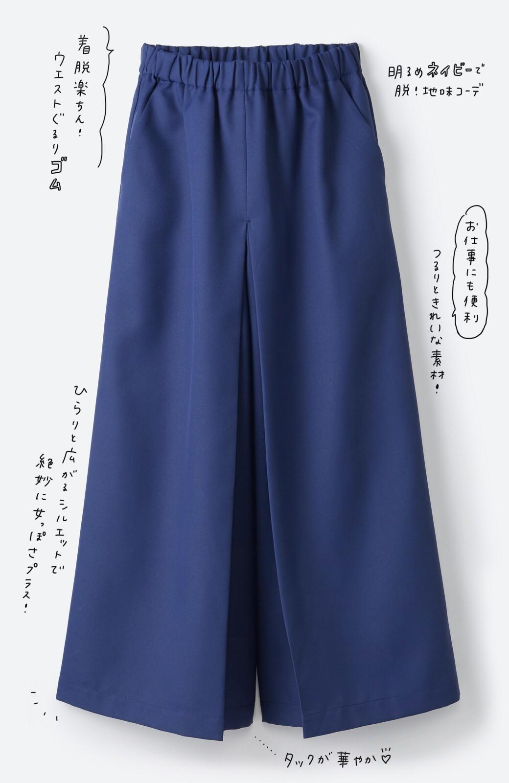 haco! スカート感覚でゆったりはけちゃう お仕事にも便利なきれいめタックワイドパンツ <ネイビー>の商品写真3