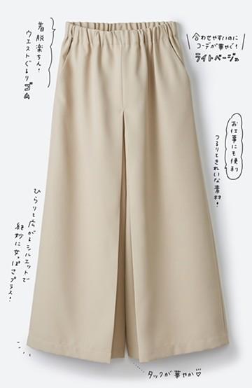 haco! スカート感覚でゆったりはけちゃう お仕事にも便利なきれいめタックワイドパンツ <ライトベージュ>の商品写真