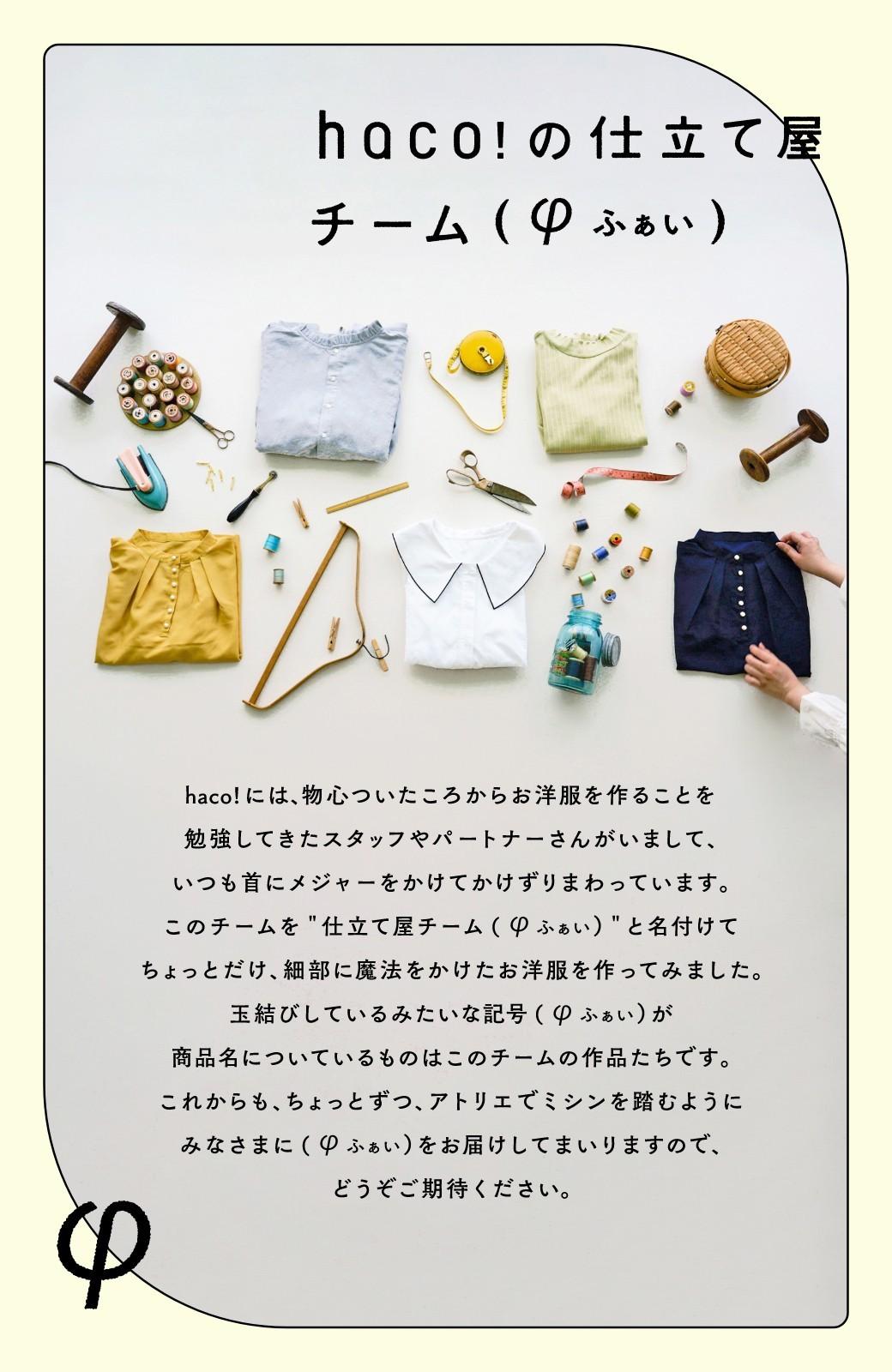 haco! (φ)甘さ控えめで照れずに着られる 今っぽおしゃれなビッグカラーブラウス <ホワイト>の商品写真24