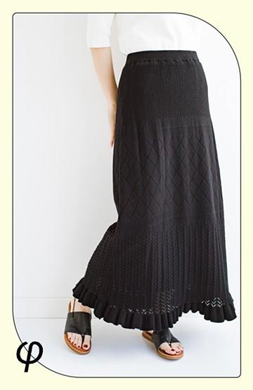 haco! (φ)Tシャツにもスウェットにも!裏地付きで長く着られる透かし編みニットスカート<ブラック>の商品写真