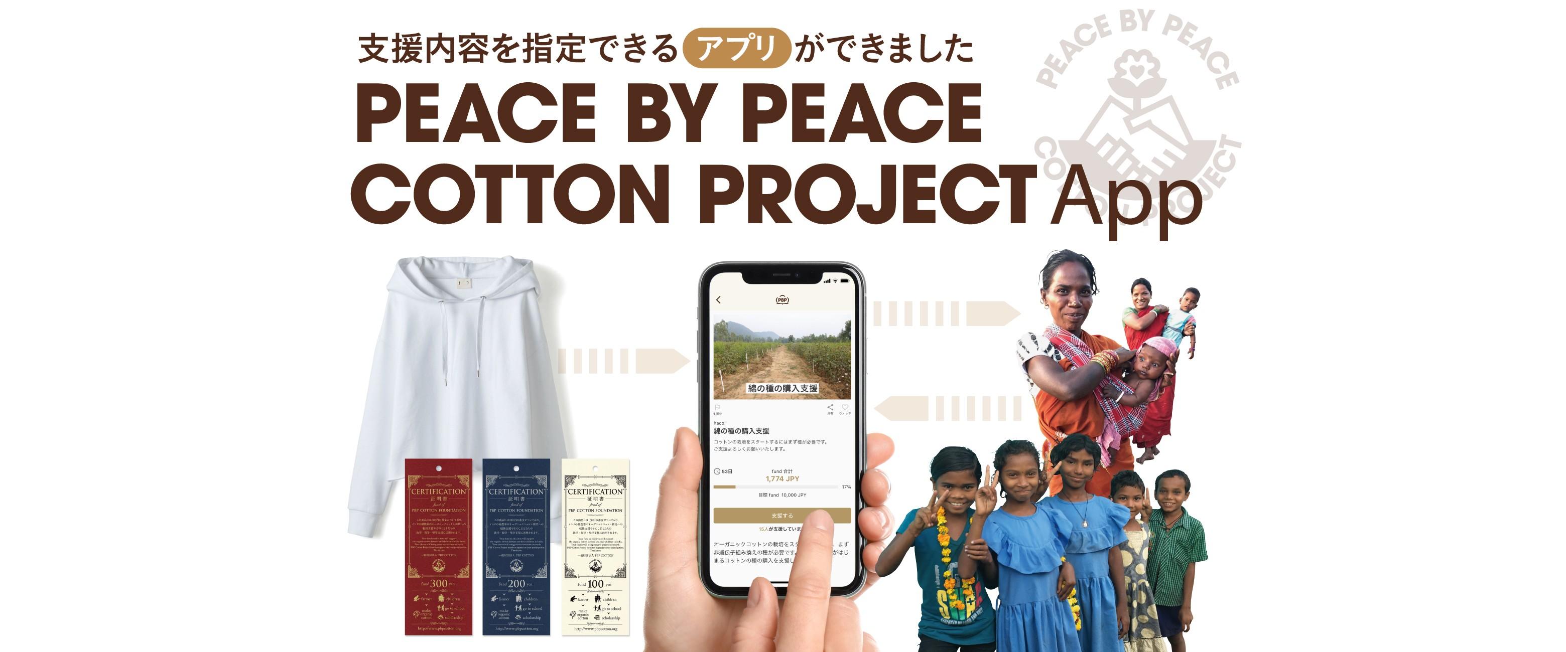 PBPコットンプロジェクトのアプリができました