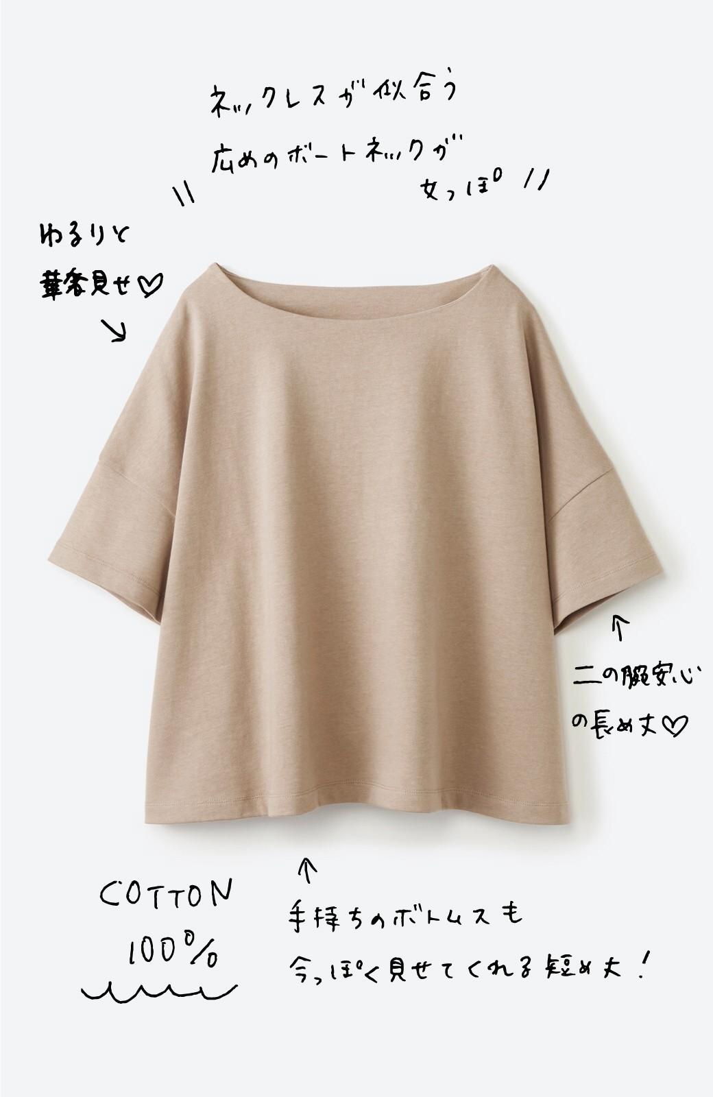 haco! シンプルなのになぜかオシャレに見える!便利なテントラインカットソートップス <ベージュ>の商品写真2