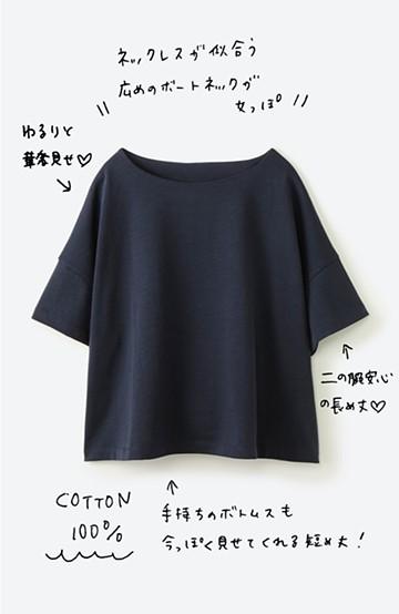 haco! シンプルなのになぜかオシャレに見える!便利なテントラインカットソートップス <ネイビー>の商品写真