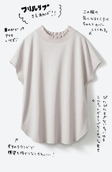 haco!  パッと着てさっとかわいくなれちゃう!フリルリブモックネックTシャツ <ライトグレー>の商品写真